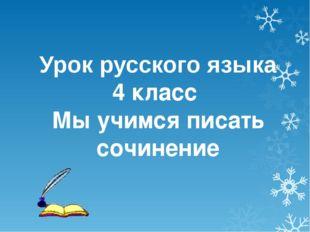 Урок русского языка 4 класс Мы учимся писать сочинение
