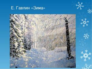 Е. Гавлин «Зима»