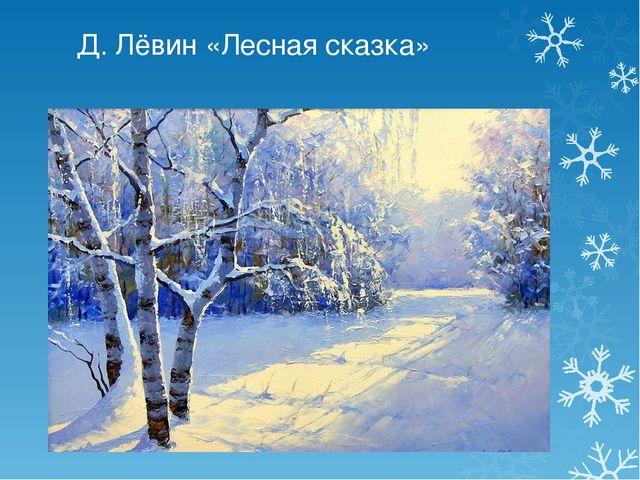 Д. Лёвин «Лесная сказка»