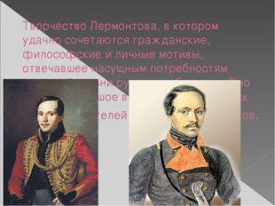 Творчество Лермонтова, в котором удачно сочетаются гражданские, философские и