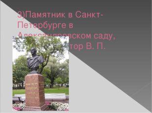 3)Памятник в Санкт-Петербурге в Александровском саду, 1896.Скульптор В. П. Кр