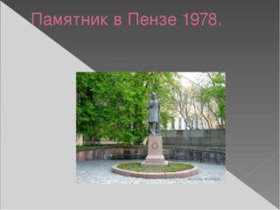 Памятник в Пензе 1978.