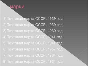 марки 1)Почтовая марка СССР, 1939 год 2)Почтовая марка СССР, 1939 год 3)Почто