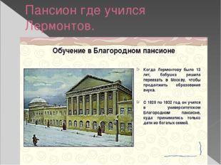 Пансион где учился Лермонтов.
