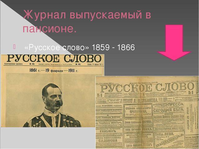 Журнал выпускаемый в пансионе. «Русское слово» 1859 - 1866