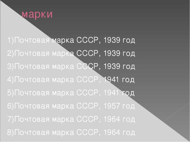 марки 1)Почтовая марка СССР, 1939 год 2)Почтовая марка СССР, 1939 год 3)Почто...