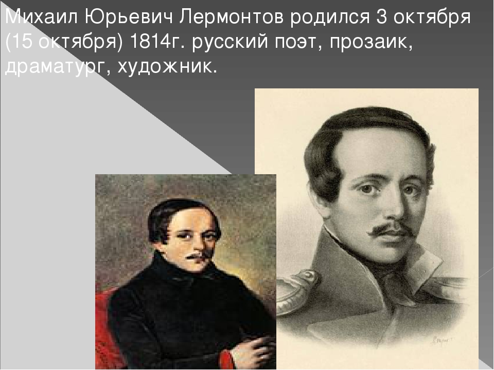 Михаил Юрьевич Лермонтов родился 3 октября (15 октября) 1814г. русский поэт,...