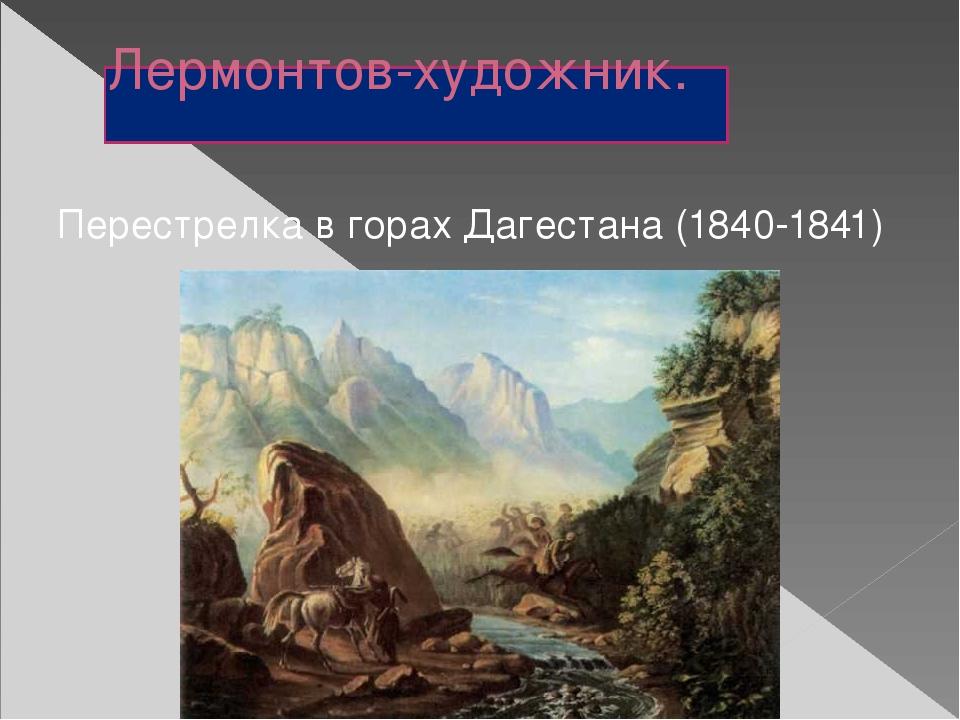Перестрелка в горах Дагестана (1840-1841) Лермонтов-художник.