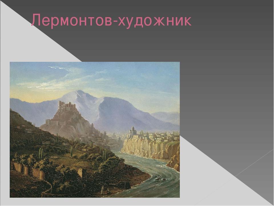 Лермонтов-художник