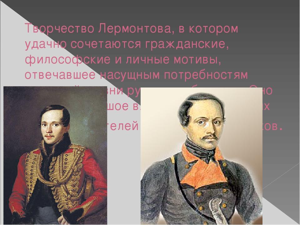 Творчество Лермонтова, в котором удачно сочетаются гражданские, философские и...