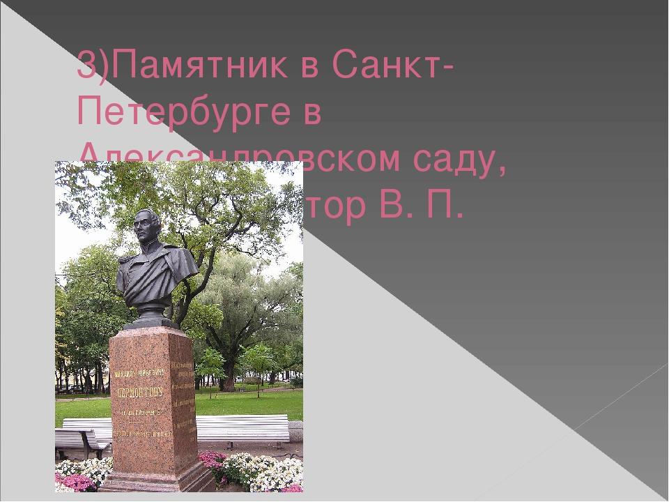 3)Памятник в Санкт-Петербурге в Александровском саду, 1896.Скульптор В. П. Кр...