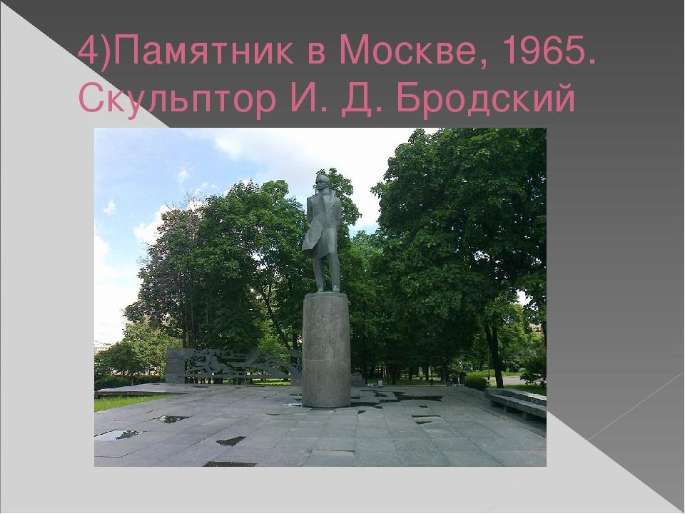4)Памятник в Москве, 1965. Скульптор И. Д. Бродский
