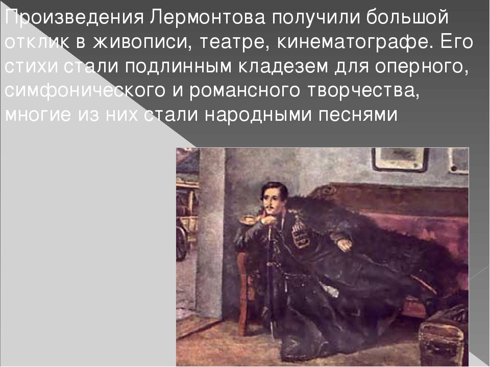 Произведения Лермонтова получили большой отклик в живописи, театре, кинематог...