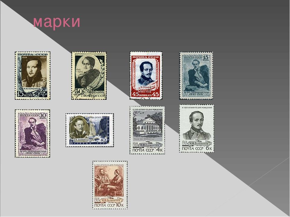 марки