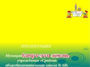 ПРЕЗЕНТАЦИЯ Муниципального образовательного учреждения «Средняя общеобразова