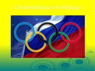 Олимпийское пятиборье