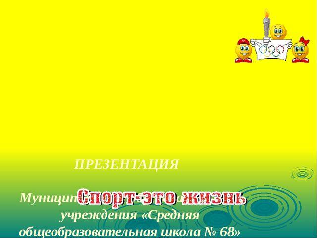ПРЕЗЕНТАЦИЯ Муниципального образовательного учреждения «Средняя общеобразова...