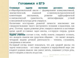 . Готовимся к ЕГЭ * Молчанова М.И., учитель русского языка Основные задачи из