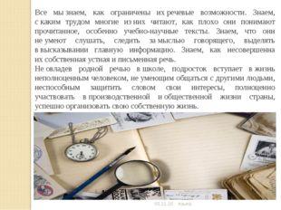 * Молчанова М.И., учитель русского языка Все мызнаем, как ограничены ихрече