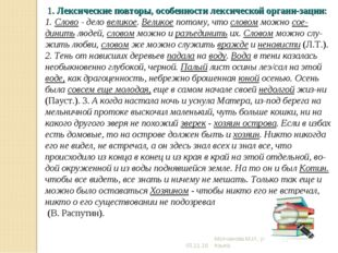 1. Лексические повторы, особенности лексической организации: 1. Слово - дел