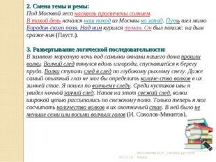 2. Смена темы и ремы: Под Москвой леса насквозь просвечены солнием. В такой д