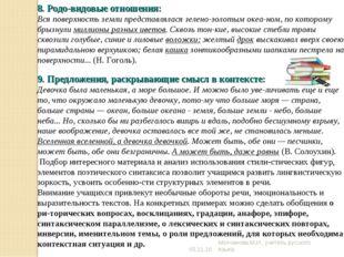 8. Родо-видовые отношения: Вся поверхность земли представлялася зелено-золоты