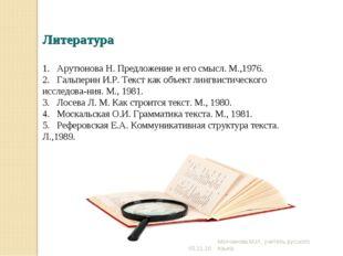 Литература  1. Арутюнова Н. Предложение и его смысл. М.,1976. 2. Гальперин И