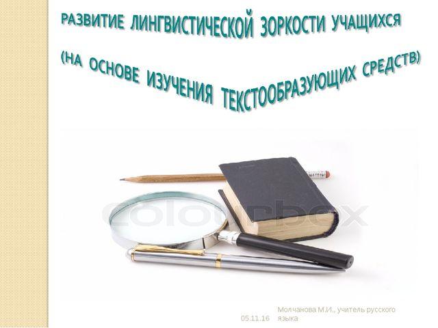 * Молчанова М.И., учитель русского языка Молчанова М.И., учитель русского языка