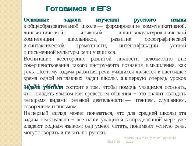 . Готовимся к ЕГЭ * Молчанова М.И., учитель русского языка Основные задачи из...