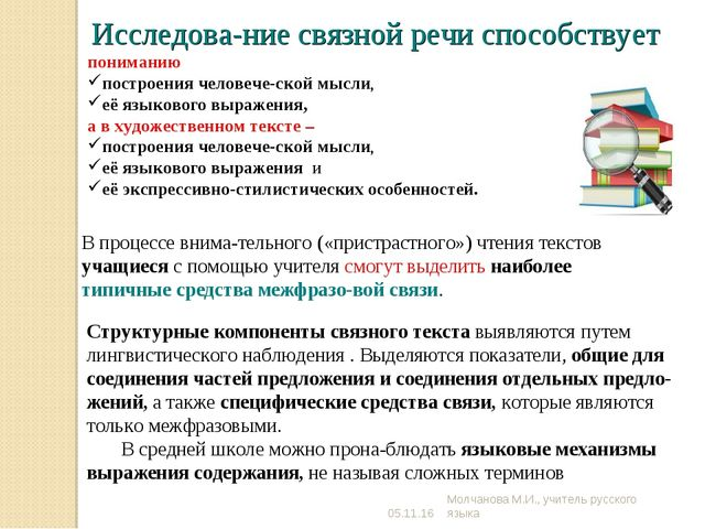 В процессе внимательного («пристрастного») чтения текстов учащиеся с помощью...
