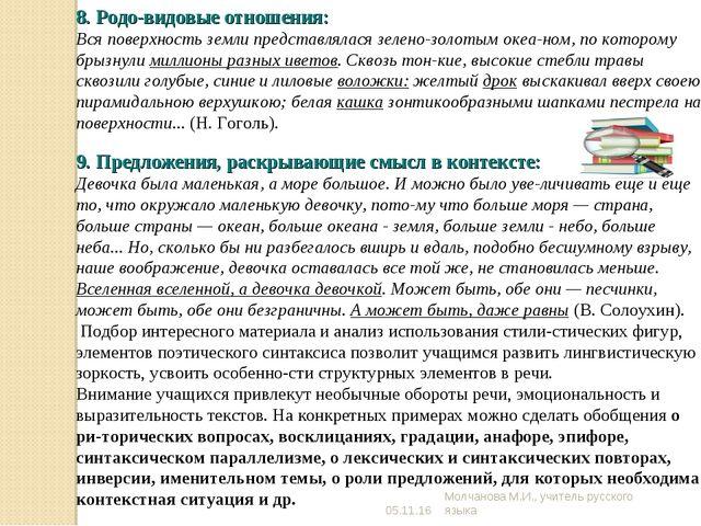8. Родо-видовые отношения: Вся поверхность земли представлялася зелено-золоты...
