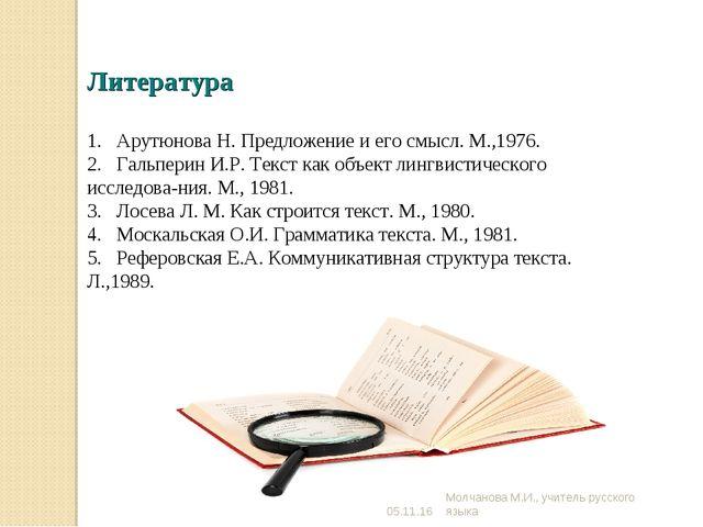 Литература  1. Арутюнова Н. Предложение и его смысл. М.,1976. 2. Гальперин И...