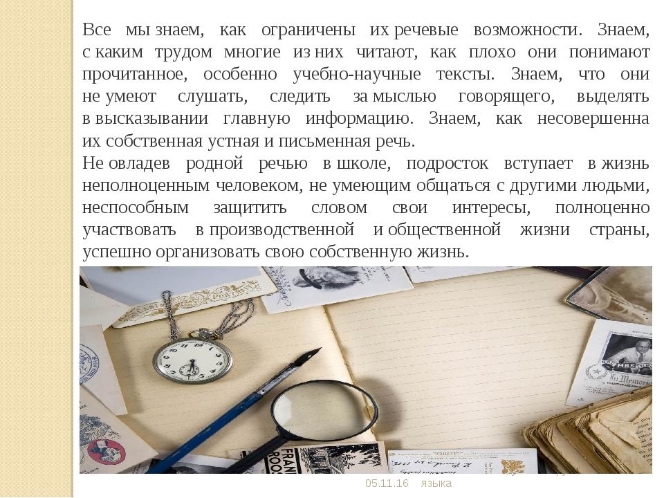 * Молчанова М.И., учитель русского языка Все мызнаем, как ограничены ихрече...