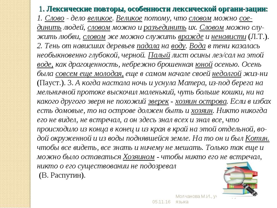 1. Лексические повторы, особенности лексической организации: 1. Слово - дел...