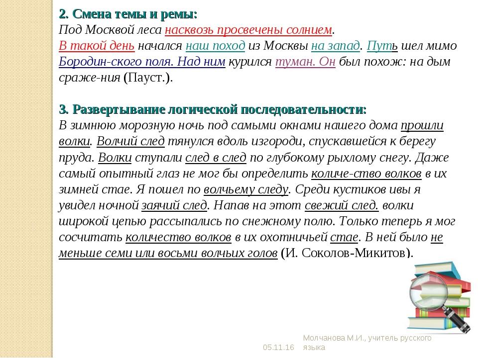 2. Смена темы и ремы: Под Москвой леса насквозь просвечены солнием. В такой д...
