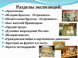 Разделы экспозиций: «Археология» «История Братска - Острожного» «Политссылка