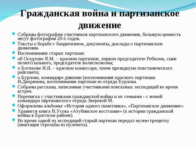 Гражданская война и партизанское движение Собраны фотографии участников парти...