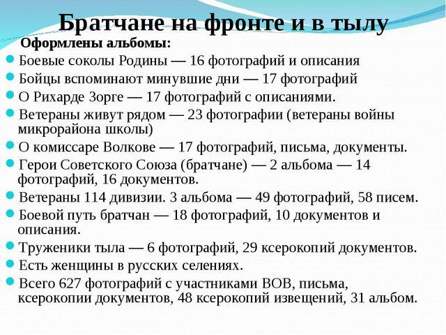 Братчане на фронте и в тылу Оформлены альбомы: Боевые соколы Родины— 16 фото...