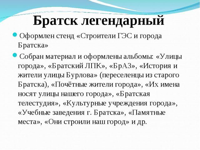 Братск легендарный Оформлен стенд «Строители ГЭС и города Братска» Собран мат...