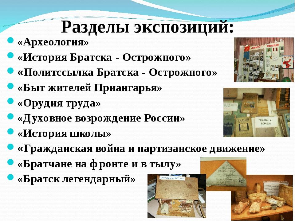 Разделы экспозиций: «Археология» «История Братска - Острожного» «Политссылка...