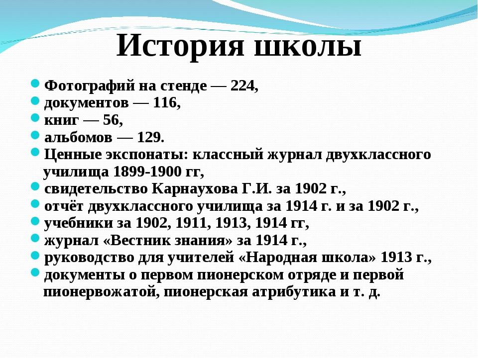 История школы Фотографий на стенде— 224, документов— 116, книг— 56, альбом...