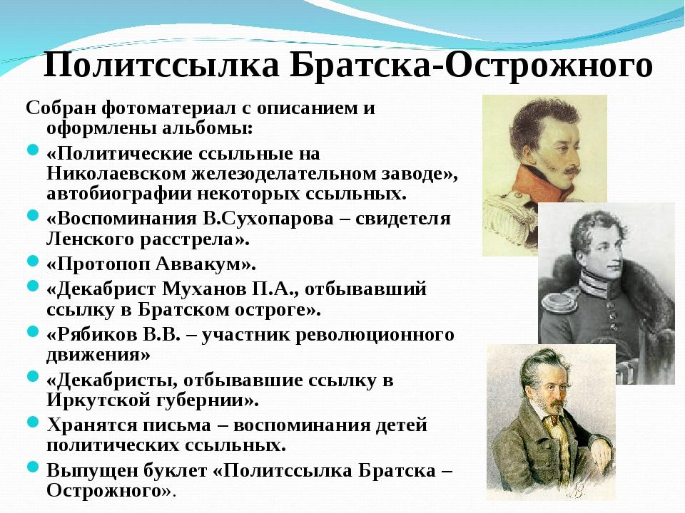 Политссылка Братска-Острожного Собран фотоматериал с описанием и оформлены ал...