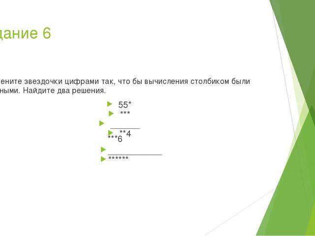 Задание 6 Замените звездочки цифрами так, что бы вычисления столбиком были ве...