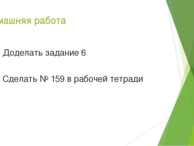 Домашняя работа А) Доделать задание 6 Б) Сделать № 159 в рабочей тетради