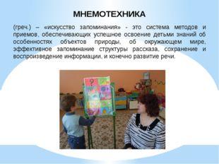 МНЕМОТЕХНИКА (греч.) – «искусство запоминания» - это система методов и приемо