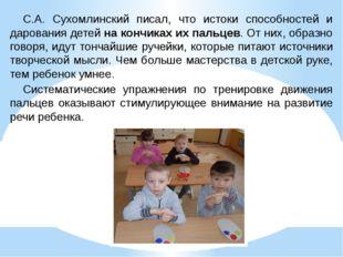 С.А. Сухомлинский писал, что истоки способностей и дарования детей на кончика