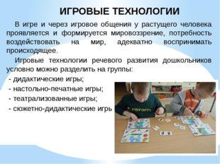 ИГРОВЫЕ ТЕХНОЛОГИИ В игре и через игровое общения у растущего человека проявл