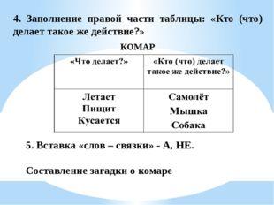 4. Заполнение правой части таблицы: «Кто (что) делает такое же действие?» КОМ