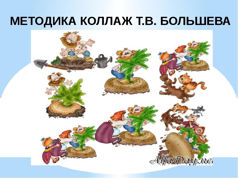 МЕТОДИКА КОЛЛАЖ Т.В. БОЛЬШЕВА