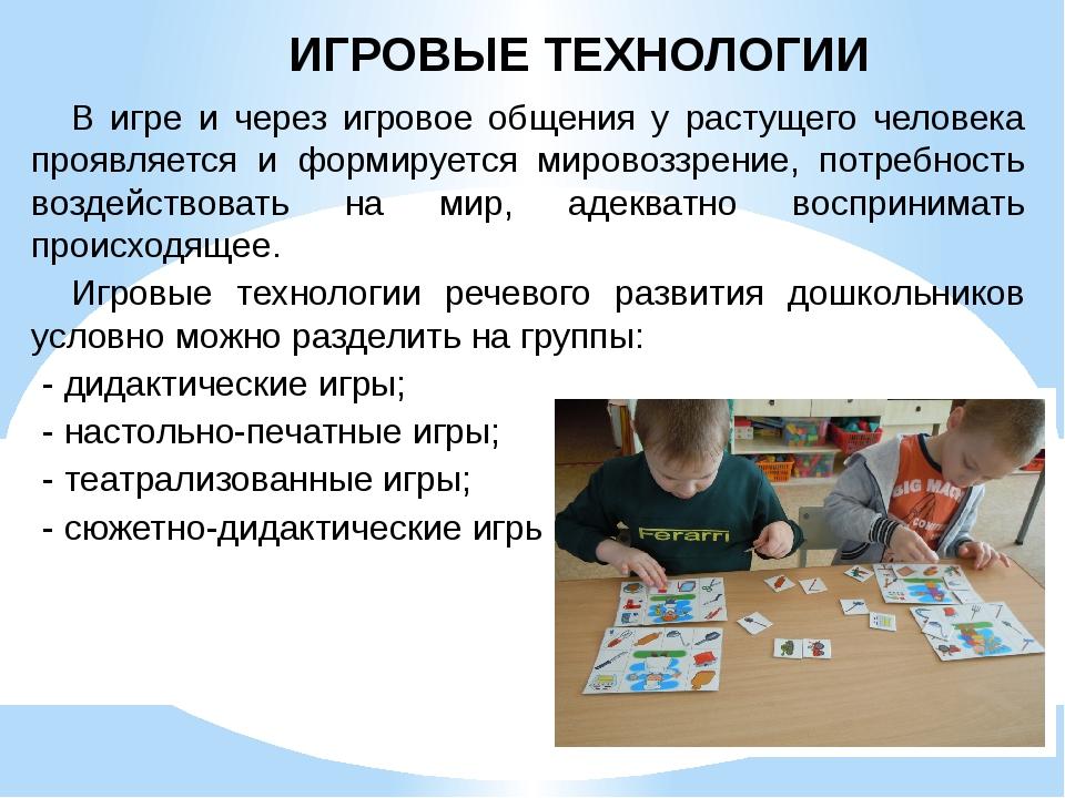 ИГРОВЫЕ ТЕХНОЛОГИИ В игре и через игровое общения у растущего человека проявл...